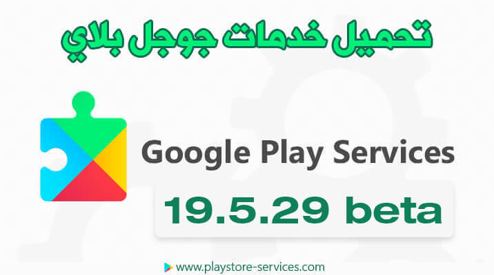 تحميل Google Play services 19.5.29 beta