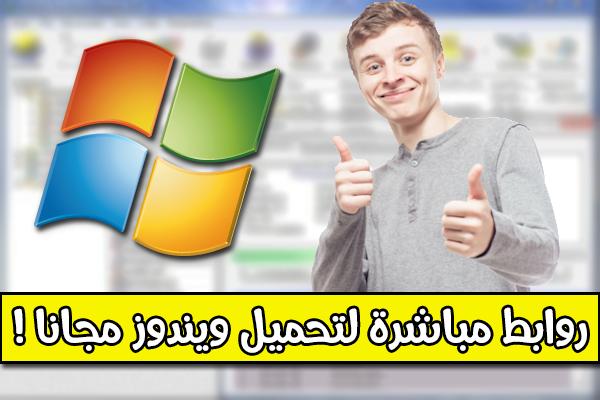 طريقة جديدة لتحميل جميع إصدارات الويندوز و الأوفيس بجميع اللغات مجانا ! | أداة عملية !