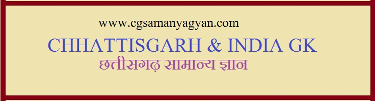 cgsamanyagyan.com - very helpful for cgpsc cgvyapam and other public sector exam
