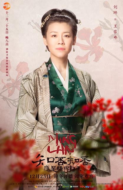 Story of Minglan cdrama Liu Lin