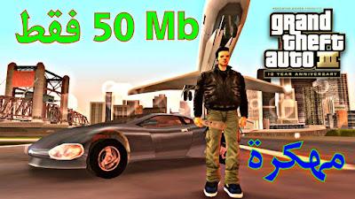 اخيراا تحميل لعبة GTA 3 بحجم 50 ميغا فقط لجمبع هواتف الاندرويد