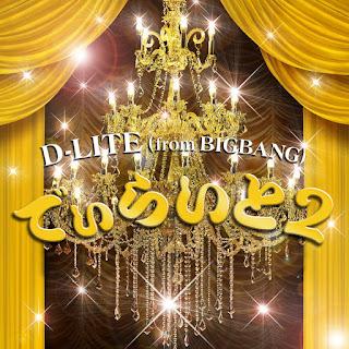 D-LITE – でぃらいと 2 Japanese [EP] | igeokpop.blogspot.com