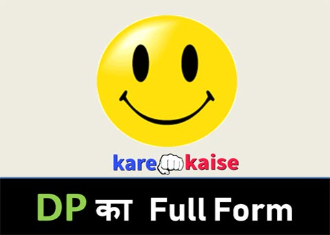 dp-ka-full-form-pura-name-in-hindi