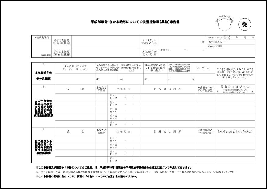 平成26年分従たる給与についての扶養控除等(異動)申告書