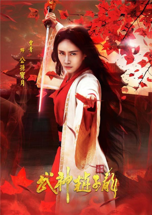 เจียชิง เป็น กองซุนเปาเย ลูกสาวกองซุนจ้าน ผู้มีใจให้จูล่ง