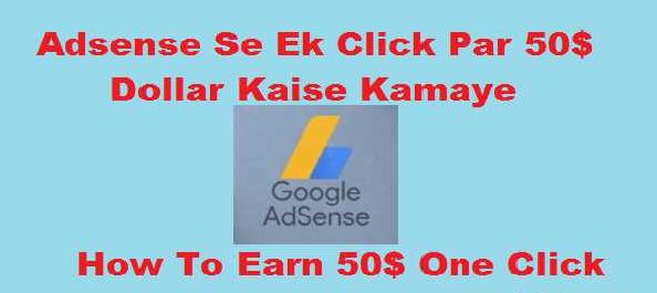 2018 me Adsense Se Ek Click Par 50$ Dollar Kaise Kamaye 2018