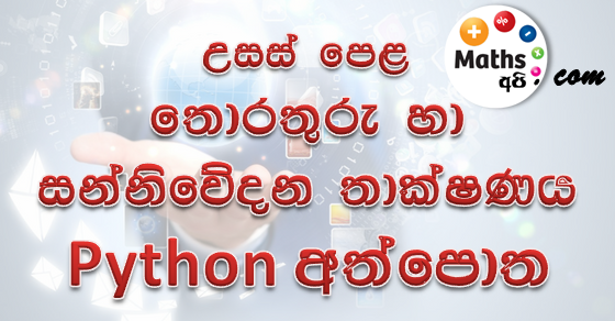 Advanced Level ICT Python Hand Book - MathsApi com