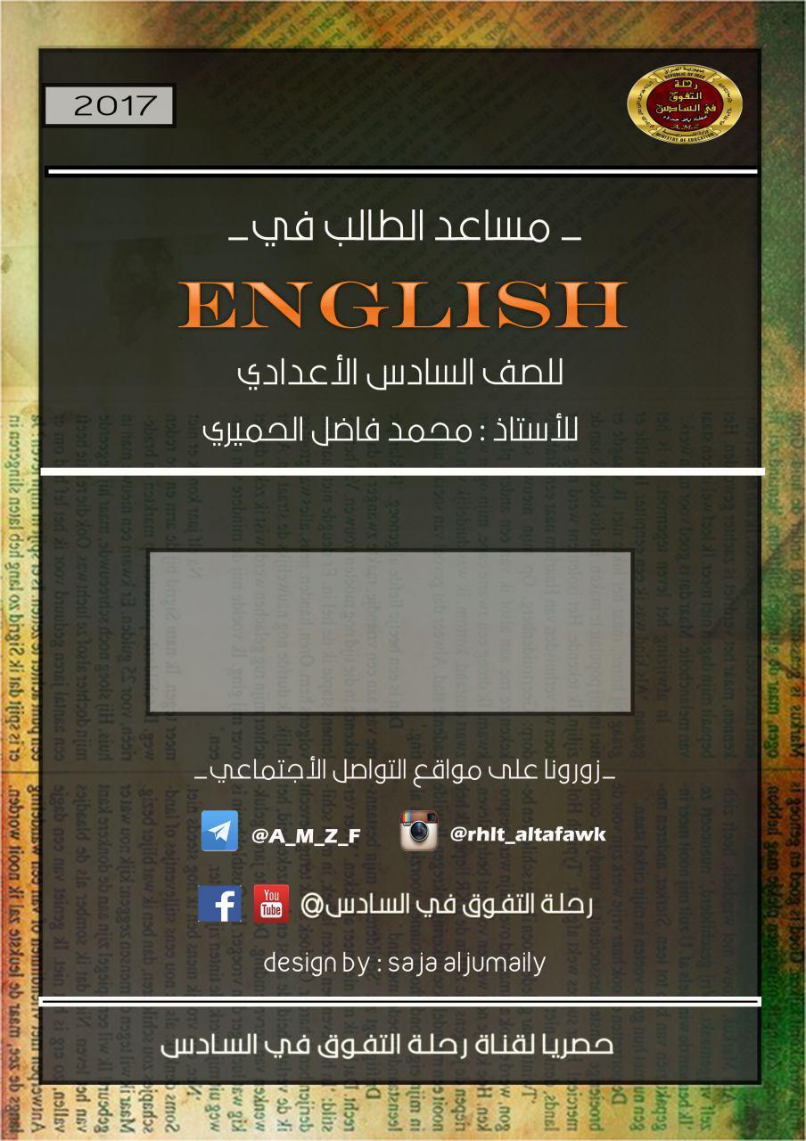ملزمة اللغة الانكليزية للأستاذ محمد فاضل الحميري بوضوح عالي جدا