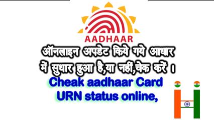 aadhaar urn status
