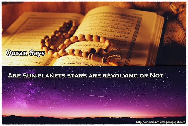 Quran and Science  Sun revolving or not