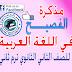 مذكرة الفصيح في اللغة العربية الصف الثاني الثانوي الترم الثاني  متضمنة تعديلات المقرر لسنة 2017م