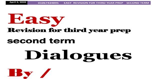 اقوى 9 ورقات مراجعة فى اللغة الانجليزية للشهادة الاعدادية الترم الثانى 2020