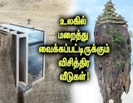 Manitharkalin Paarvaiyil Irunthu Maraithu 10 Veedu