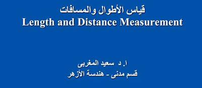 كتابقياس الأطوال والمسافات pdf