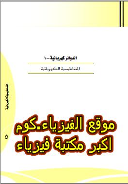 تحميل كتاب المغناطيسية الكهربائية pdf برابط مباشر الفيزياء.كوم