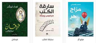 قوالب البلوجر لعرض الكتب على مدونات
