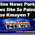 Online News Portal News Site Se Paise Kaise Kmayen ?