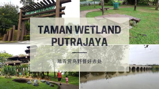 【雪隆景点】布城博特拉再也湿地公园 Taman Wetland Putrajaya| 踏青赏鸟野餐好去处