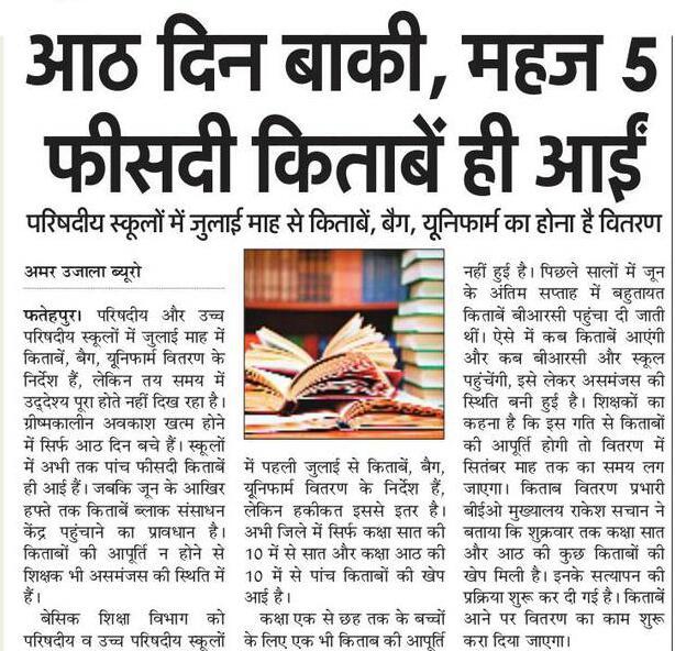 फतेहपुर : स्कूल खुलने में महज अब आठ दिन हैं बाकी, लेकिन जिले को मात्र 5 फीसदी किताबें ही हो सकीं उपलब्ध, जुलाई माह से किताबें, बैग, यूनिफार्म का होना है वितरण