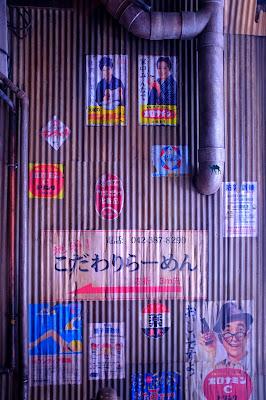 Mur Kodawari Restaurant Cuisine Japonaise - Le Chameau Bleu