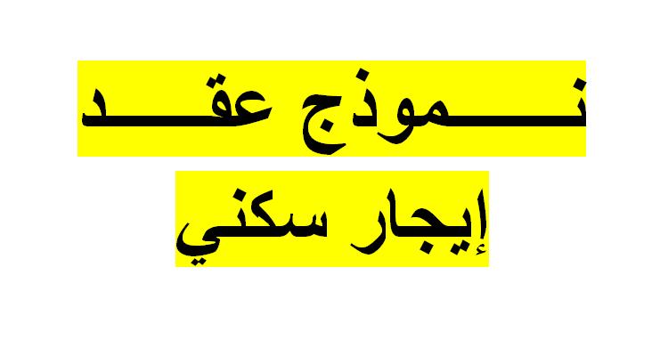 نـــــــموذج عقــــــد إيجار سكني