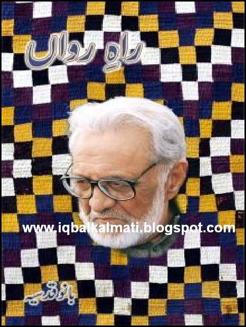 Rah e rawan by bano qudsia urdu pdf book for Bano qudsia children