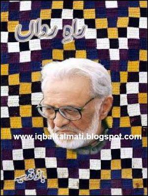 Rah E Rawan By Bano Qudsia Urdu PDF Book