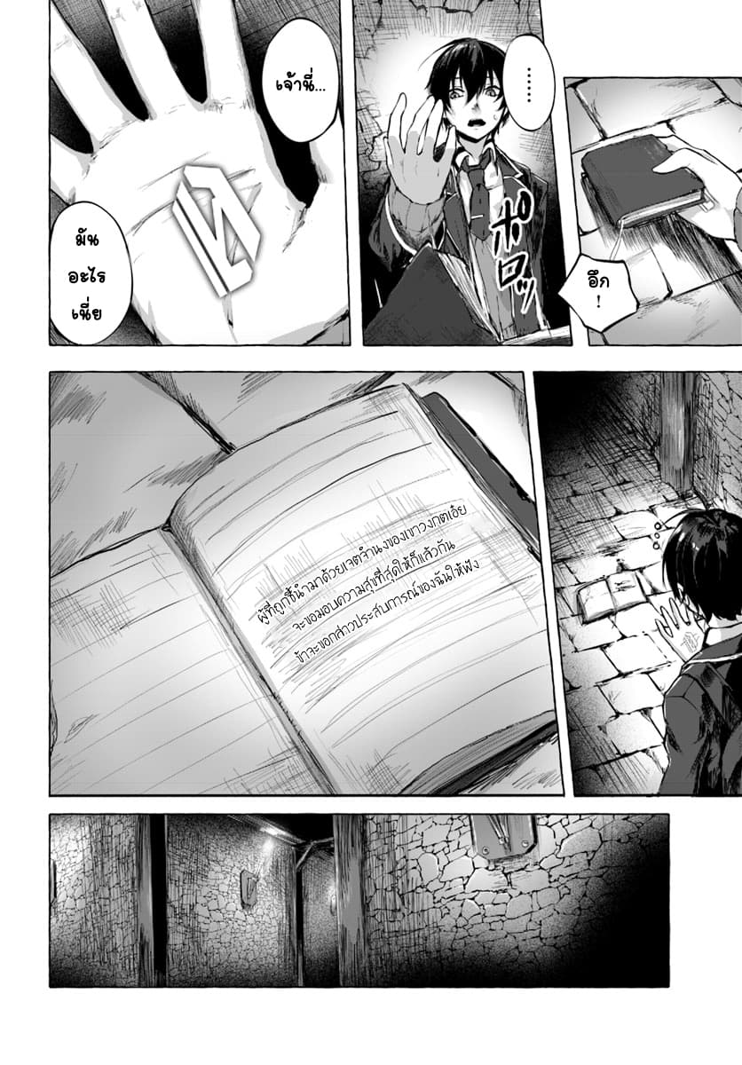 อ่านการ์ตูน Sex and Dungeon! ตอนที่ 1 หน้าที่ 16