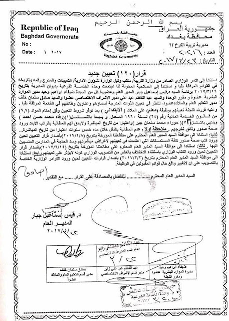 الامر الاداري للمتعينين الجدد بصفة معلم على ملاك المديرية العامة لتربية بغداد الكرخ الثانية