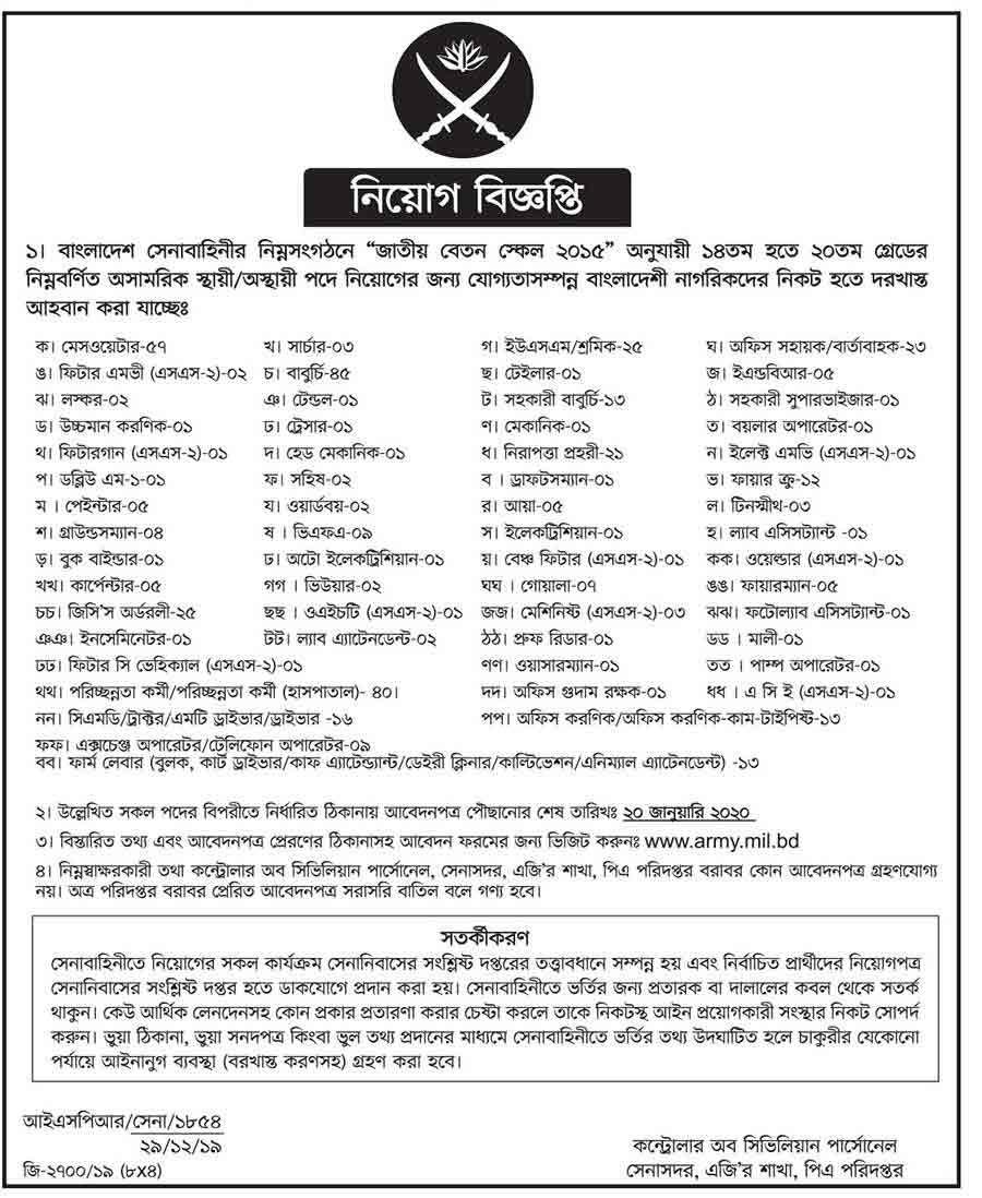 সেনা বাহিনী নিয়োগ বিজ্ঞপ্তি ২০২০ - bangladesh army job circular 2020