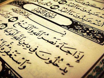 ايات قرانية مصورة