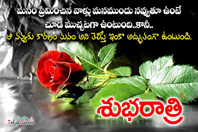 telugu-good-night-wishes-quotes-greetings-photos-images-wallpapers