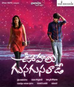 Oohalu Gusagusalade Songs Free Download, Oohalu Gusagusalade 2014 Telugu Mp3 Songs Download, Oohalu Gusagusalade Audio Songs, Oohalu Gusagusalade Songs