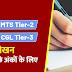 SSC MTS Tier-2 | SSC CGL Tier-3 :  पत्र लेखन में अच्छे अंकों के लिए