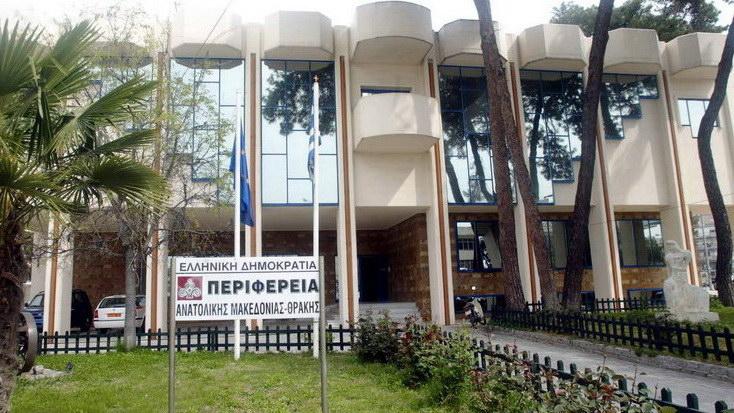 Την Κυριακή 30 Οκτωβρίου η εκλογή νέου Περιφερειάρχη Αν. Μακεδονίας - Θράκης