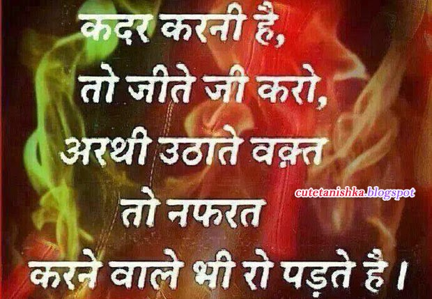 Sad Hindi Suvichar Picture Quotes Cute Tanishka