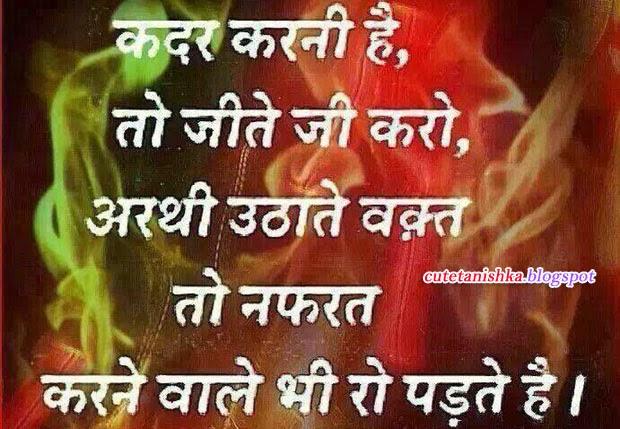Sad Hindi Suvichar Picture Quotes Sad Hindi Suvichar Picture Quotes
