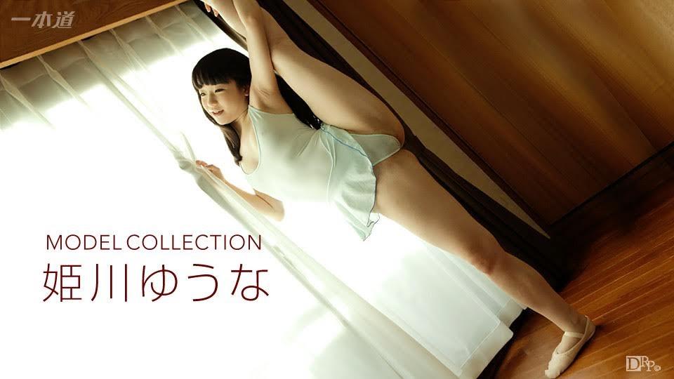 [1pondo] 2017.02.24 488 モデルコレクション 姫川ゆうな [79P13MB] str-jpg.934319