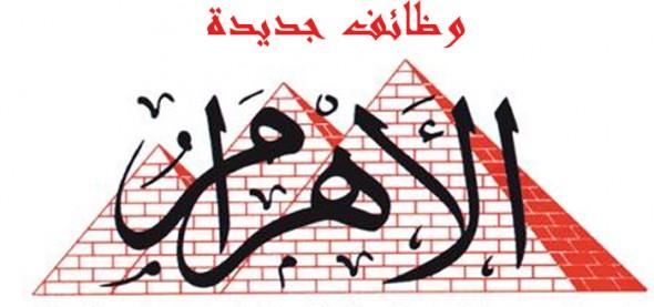 حصريا وظائف اهرام الجمعة الموافق 12/2/2016