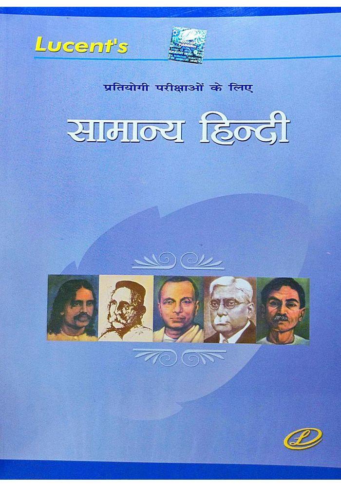 हिंदी व्याकरण hindi vyakaran free pdf download | free.