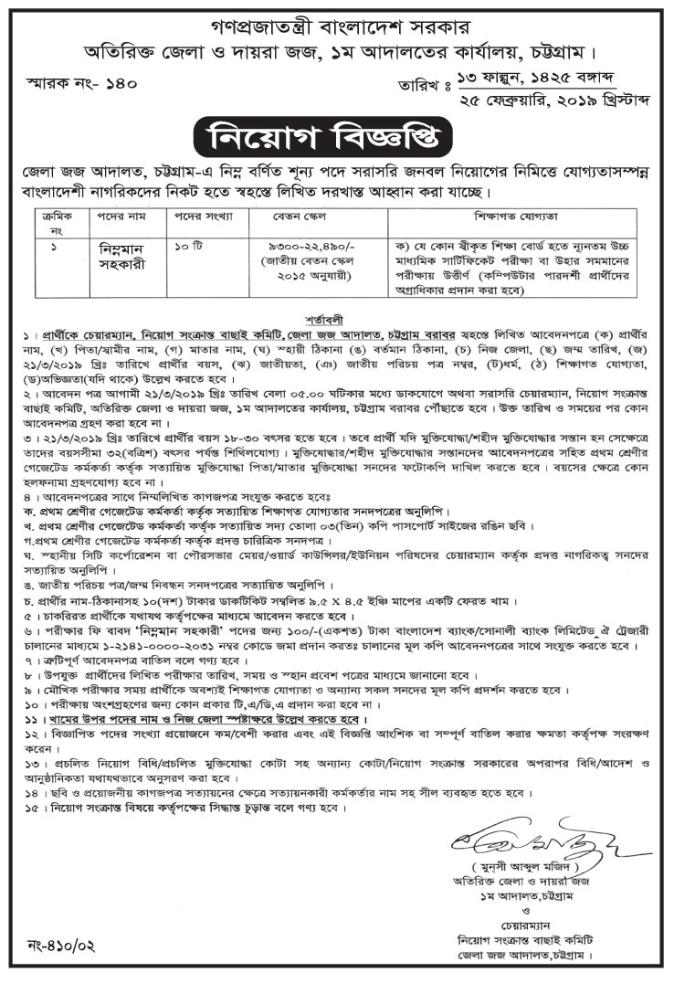 Additional District and Sessions Judge, 1st Court Office, Chittagong Job Circular 2019