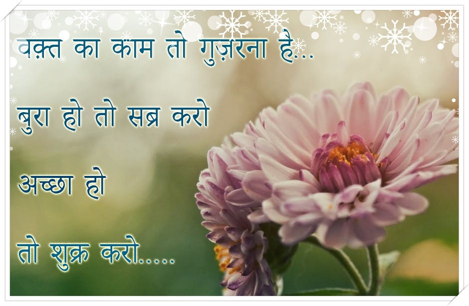 Best Hindi Motivational Shayari,Hindi Shayari on life,Shayari for struggle,Self Confidence Shayari,Hindi shayari for friends , Hindi shayari on time,Best Motivational Shayari in Hindi,Shayari on time,Hindi Self motivational shayari,collection of Hindi Shayari,Shayari in Hindi Fonts,Picture Shaayri.