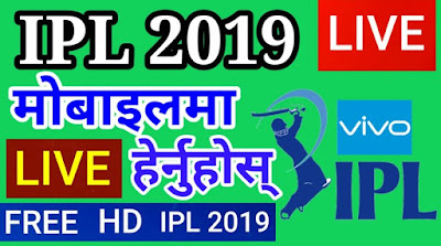 How To Watch IPL Live In mobile From Nepal Free
