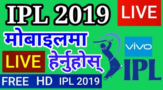 How To Watch IPL Live In mobile From Nepal Free 2019