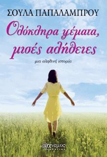 http://www.anemosekdotiki.gr/pezografia/psemata.html