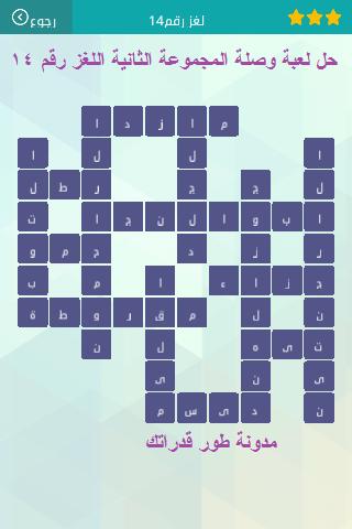 حل لعبة وصلة المجموعة الثانية اللغز رقم 14 طور قدراتك