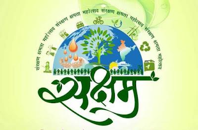 Saksham Campaign