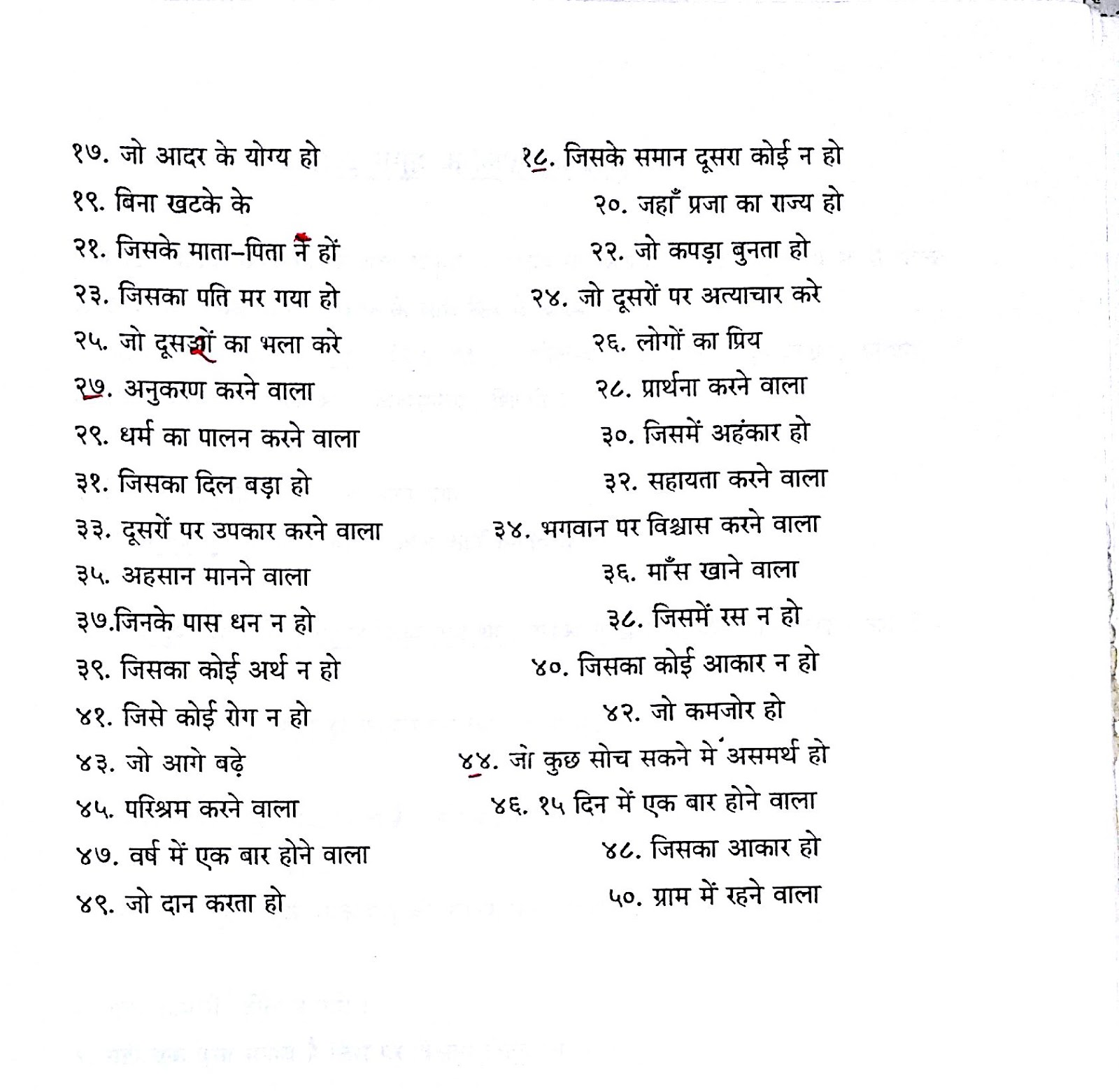 Hindi Grammar Work Sheet Collection For Classes 5 6 7 Amp 8 Opposites Synonyms Abstract Noun