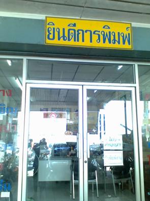 ร้านยินดีการพิมพ์ (มีนบุรี ซอยโรงหนังเก่า) รับทำตรายางด่วน ตรายางหมึกในตัว การ์ดบวช การ์ดแต่ง ผ้าป่า กฐิน