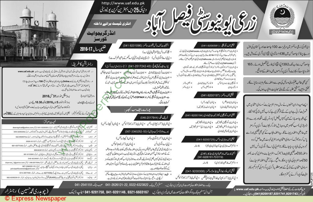 University of Agriculture Faisalabad Admissions Open Fall 2016-17